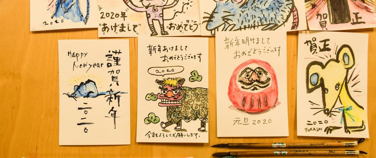 December Shodo + Japanese Language Celebration